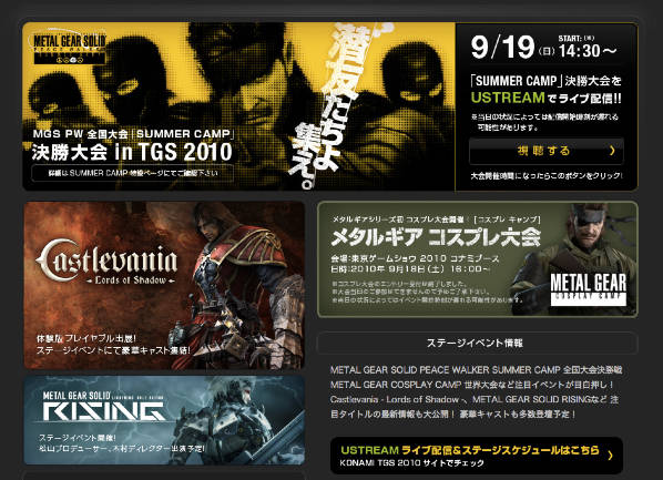 Site open for Kojima Production titles being shown at TGS