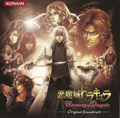 Konami confirms no more DLC for Castlevania: Harmony of Despair, no PSN port yet