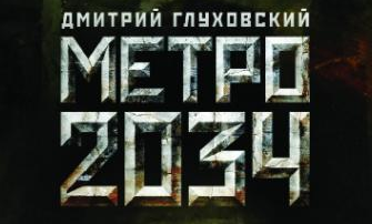 Metro 2033 Sequel in the Works?