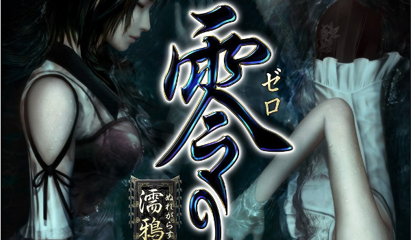 Here's the Fatal Frame 5 boxart we don't know if we'll get