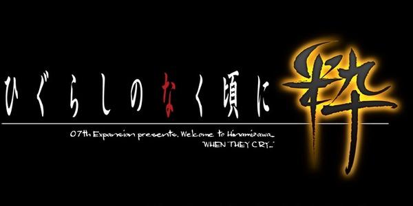Two trailers for Higurashi: no Naku Koro ni Sui released