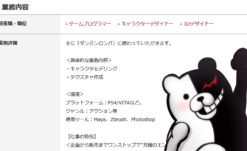Job Listing for future Danganronpa action project spotted