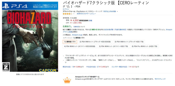 April Fools': Third Person Edition of Resident Evil 7 Leaked on JP Amazon