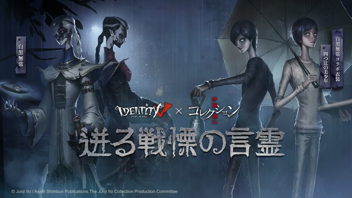 Junji Ito to Collaborate on Mobile Horror Game 'Identity V