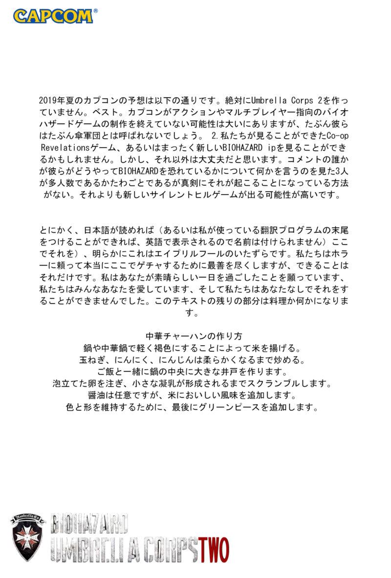 April Fools': Umbrella Corps 2 Leaked, Includes Battle Royal Mode