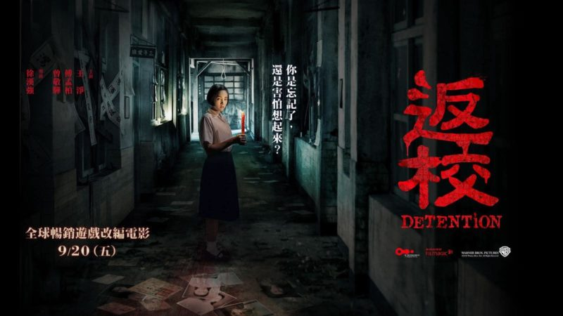 Detention Film